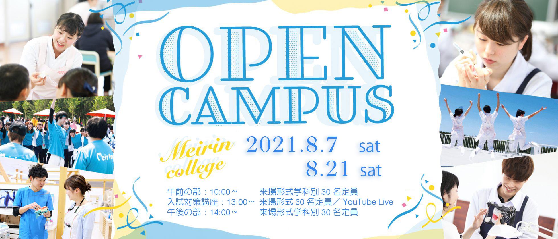OPEN CAMPUS 2021年度オープンキャンパスが開催されています!歯科技工士、歯科衛生士の職業内容や、国家試験合格を目指す教育内容についてご説明します。