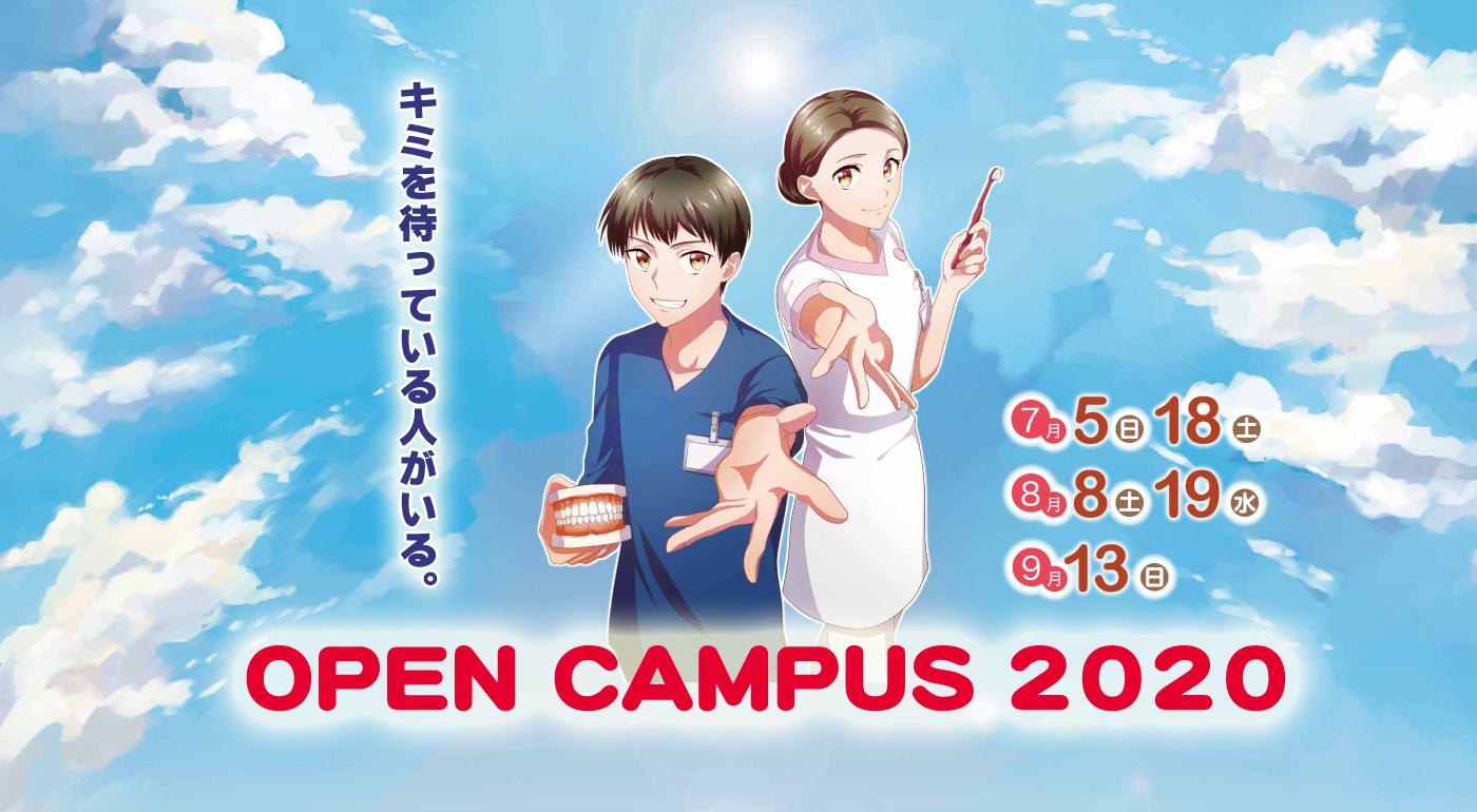 OPEN CAMPUS 2018年度オープンキャンパスが開催されています!歯科技工士、歯科衛生士の職業内容や、国家試験合格を目指す教育内容についてご説明します。