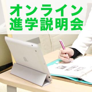 オンライン進学説明会